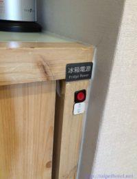 冷蔵庫スイッチ。